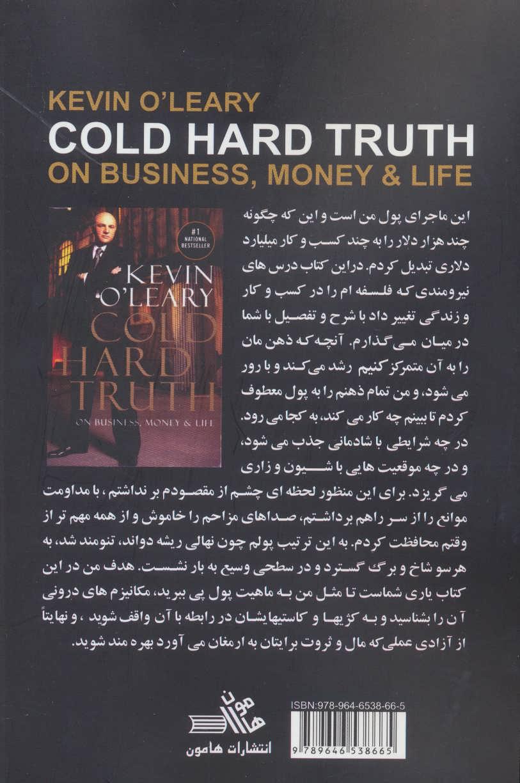 حقایق سرد و سخت (درباره کسب و کار،پول و زندگی)