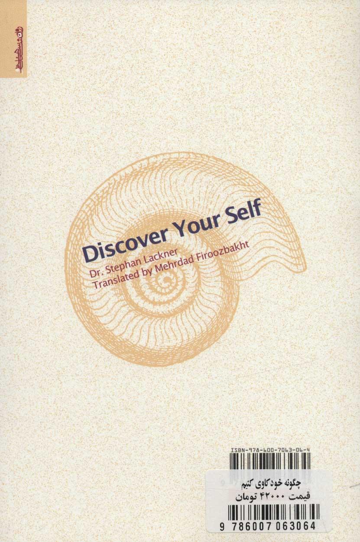 چگونه خودکاوی کنیم