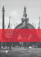 برج فرازان (سیمای جهان پیش از جنگ جهانی اول 1890-1914)