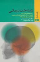 شناخت درمانی (100 تکنیک و نکته کاربردی برای روانشناسان بالینی و روانپزشکان و مشاوران)