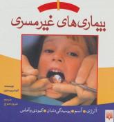 بیماری های غیر مسری 1 (آلرژی،آسم،پوسیدگی دندان،کبودی و آماس)