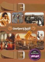دانشنامه مدرسه:تاریخ و سیاست (گنج دانش)