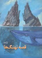 قصه نهنگ ها