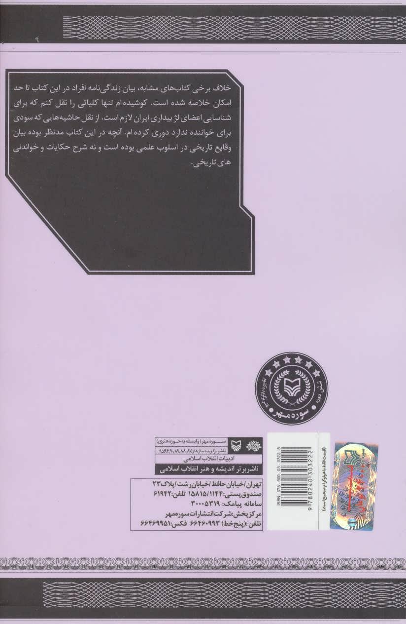 تاریخ آغازین فراماسونری در ایران 2