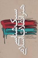سبک شناسی هنر انقلاب اسلامی:با نگاهی تطبیقی به شعر و نقاشی دوره انقلاب