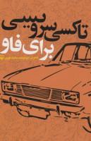 تاکسی سرویسی برای فاو (خاطرات خودنوشت محمد بلوری)
