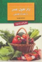 راز طول عمر با تغذیه طبیعی (خام گیاه خواری)