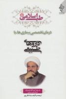 طب اسلامی 5 (درمان تخصصی بیماری ها با داروهای طبیعی)