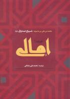 امالی (2جلدی)