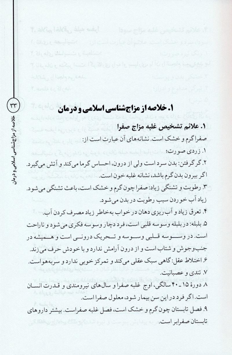 طب اسلامی (درمان 470 بیماری به ضمیمه کاربرد و طریقه مصرف داروهای طب اسلامی)