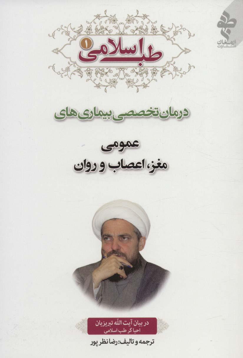 طب اسلامی 1 (درمان تخصصی بیماری های عمومی،مغز،اعصاب و روان)