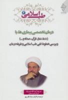 طب اسلامی 4 (درمان تخصصی بیماری ها با دعا،نماز،قرآن،صدقه و…)