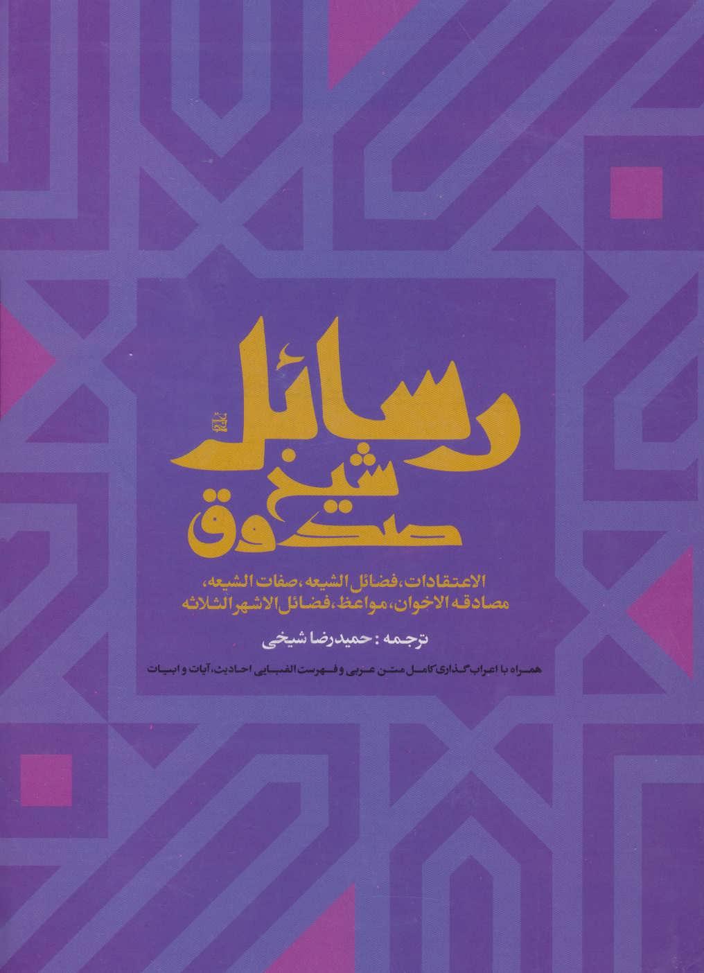 رسائل شیخ صدوق (الاعتقادات،فضائل الشیعه،صفات الشیعه،مصادقه الاخوان،مواعظ،فضائل الاشهرالثلاثه)