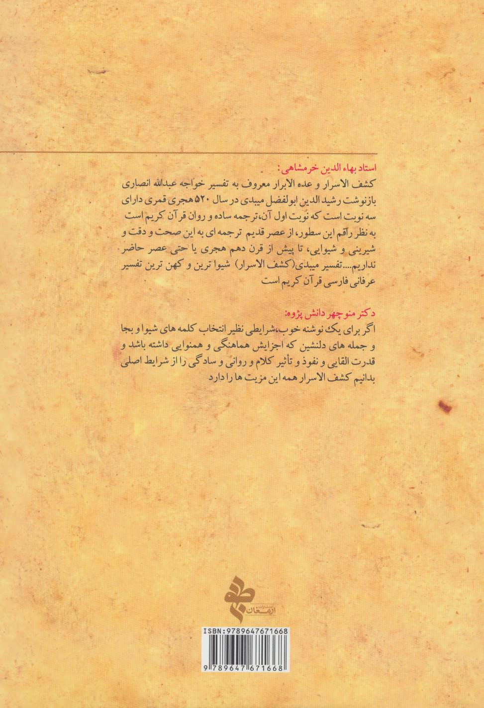 ترجمه و تفسیر عرفانی قرآن کریم (2جلدی)