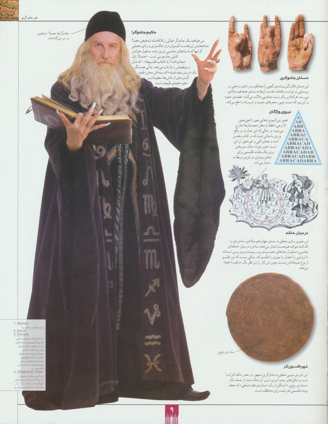 دانشنامه مصور جادوگران (گلاسه)