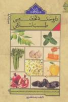 داروخانه تخصصی طب اسلامی