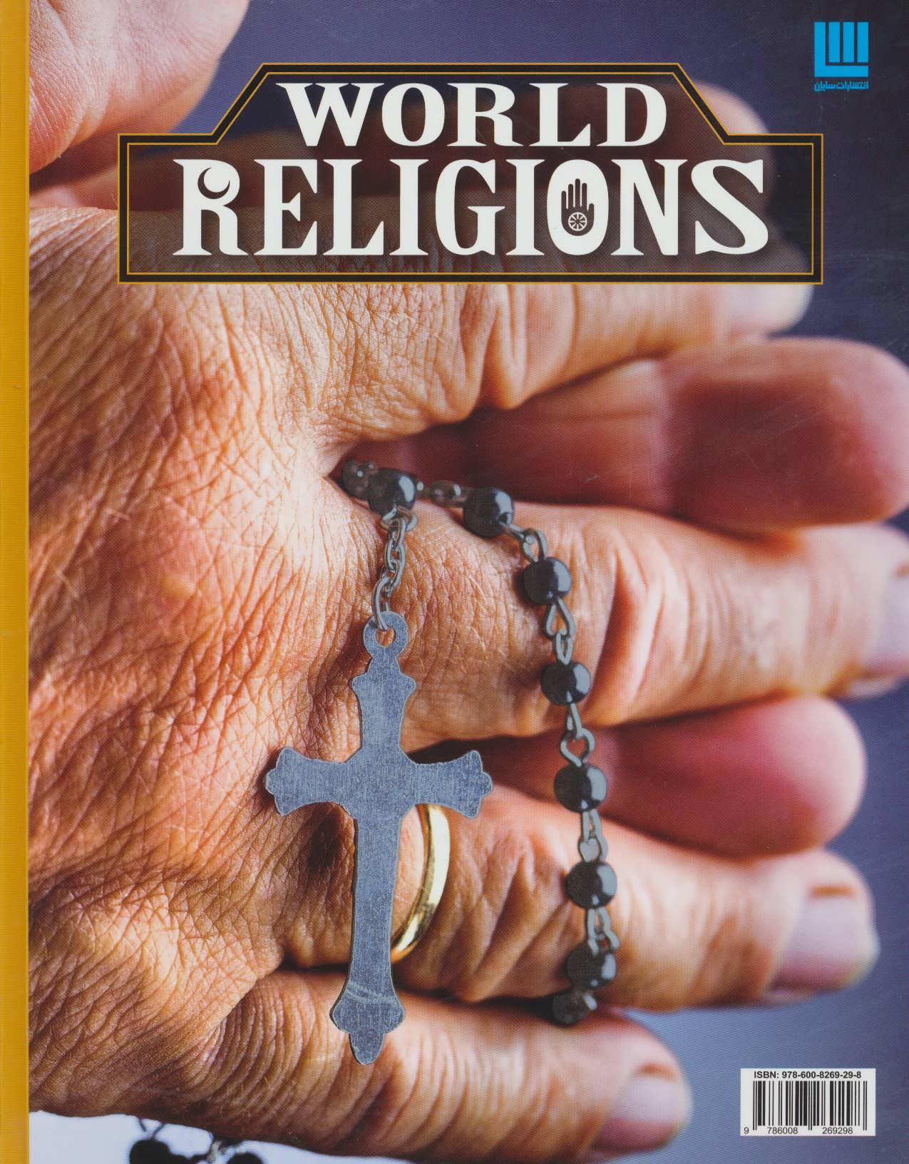 دانشنامه مصور ادیان جهان (گلاسه)