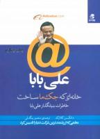 علی بابا خانه ای که جک ما ساخت (خاطرات بنیانگذار علی بابا)