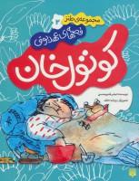 قصه های عهد بوق 2 (کوتول خان)