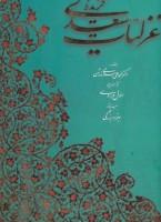 گزیده غزلیات سعدی (2زبانه،گلاسه،باقاب)