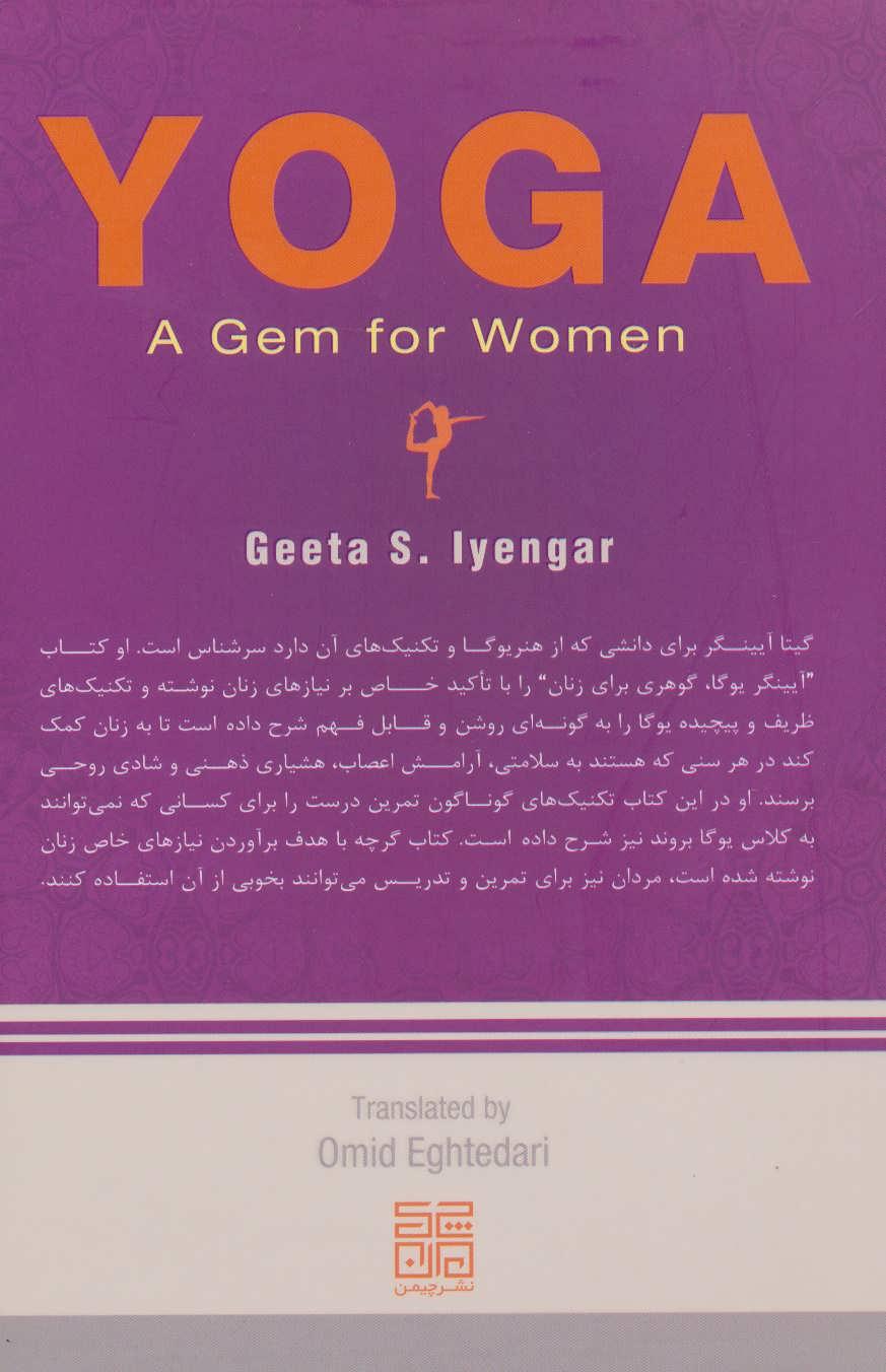 آیینگر یوگا گوهری برای زنان