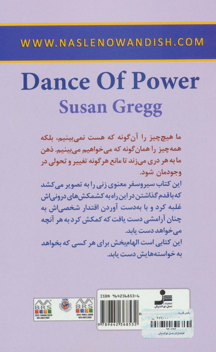 رقص قدرت