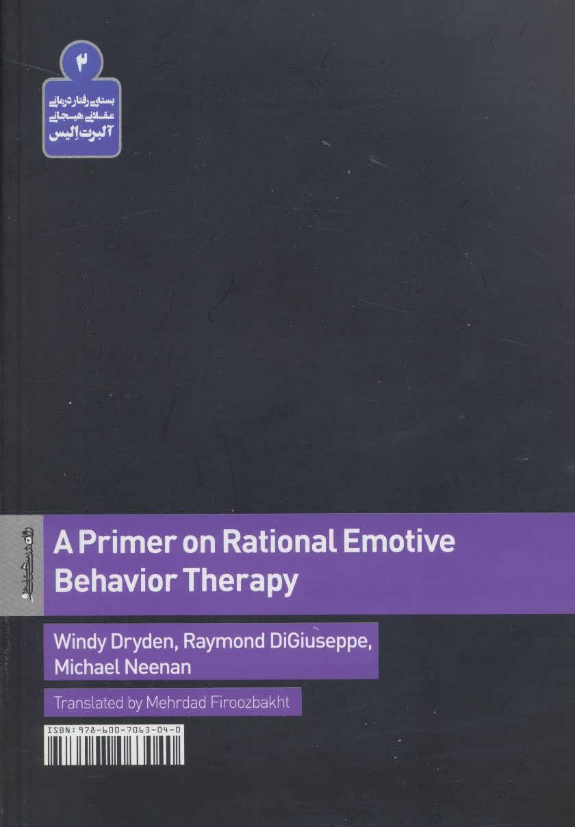 مراحل (پروتکل) رفتار درمانی عقلانی هیجانی (بسته ی رفتار درمانی عقلانی هیجانی آلبرت الیس 2)