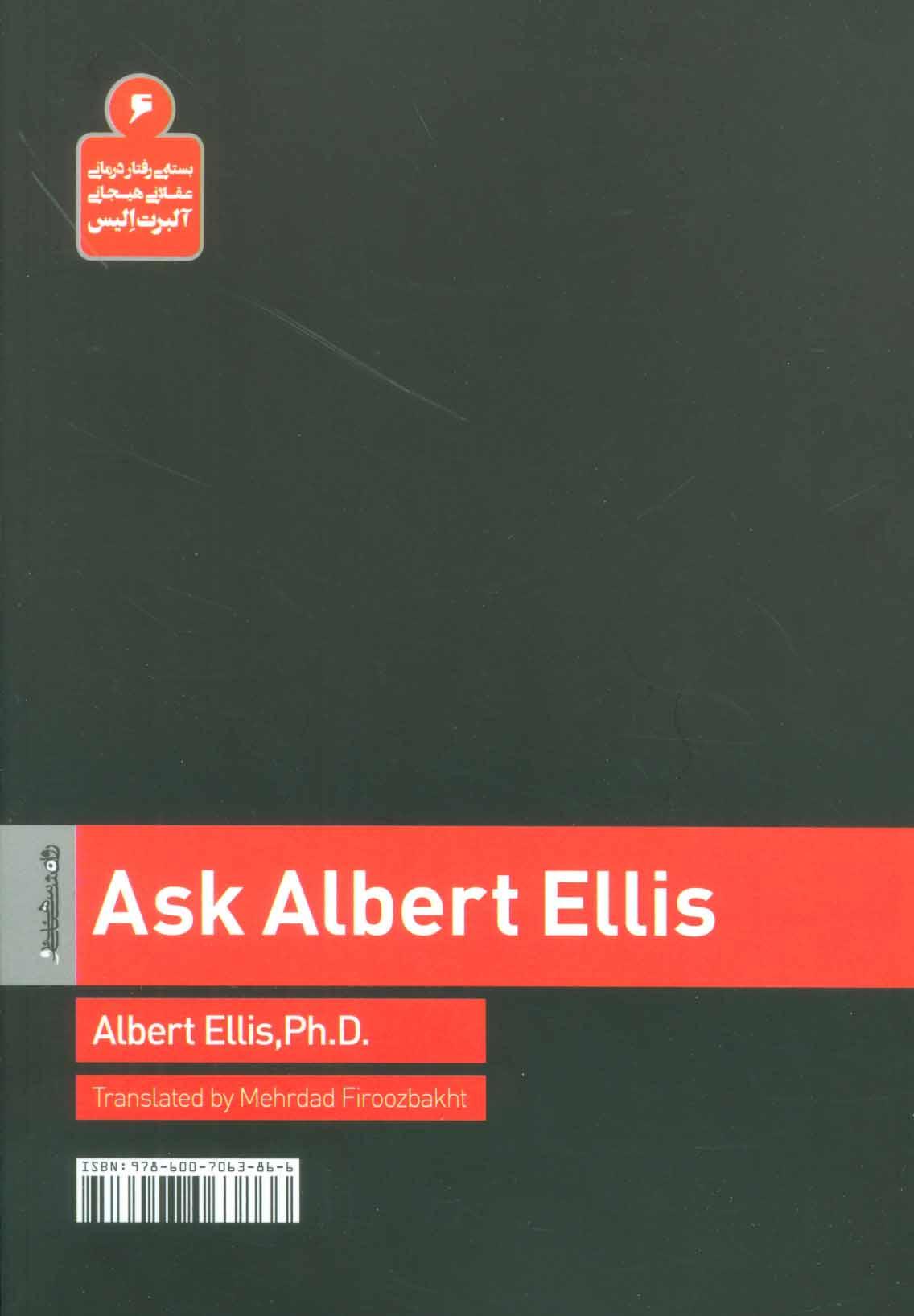 با آلبرت الیس مشاوره کنید