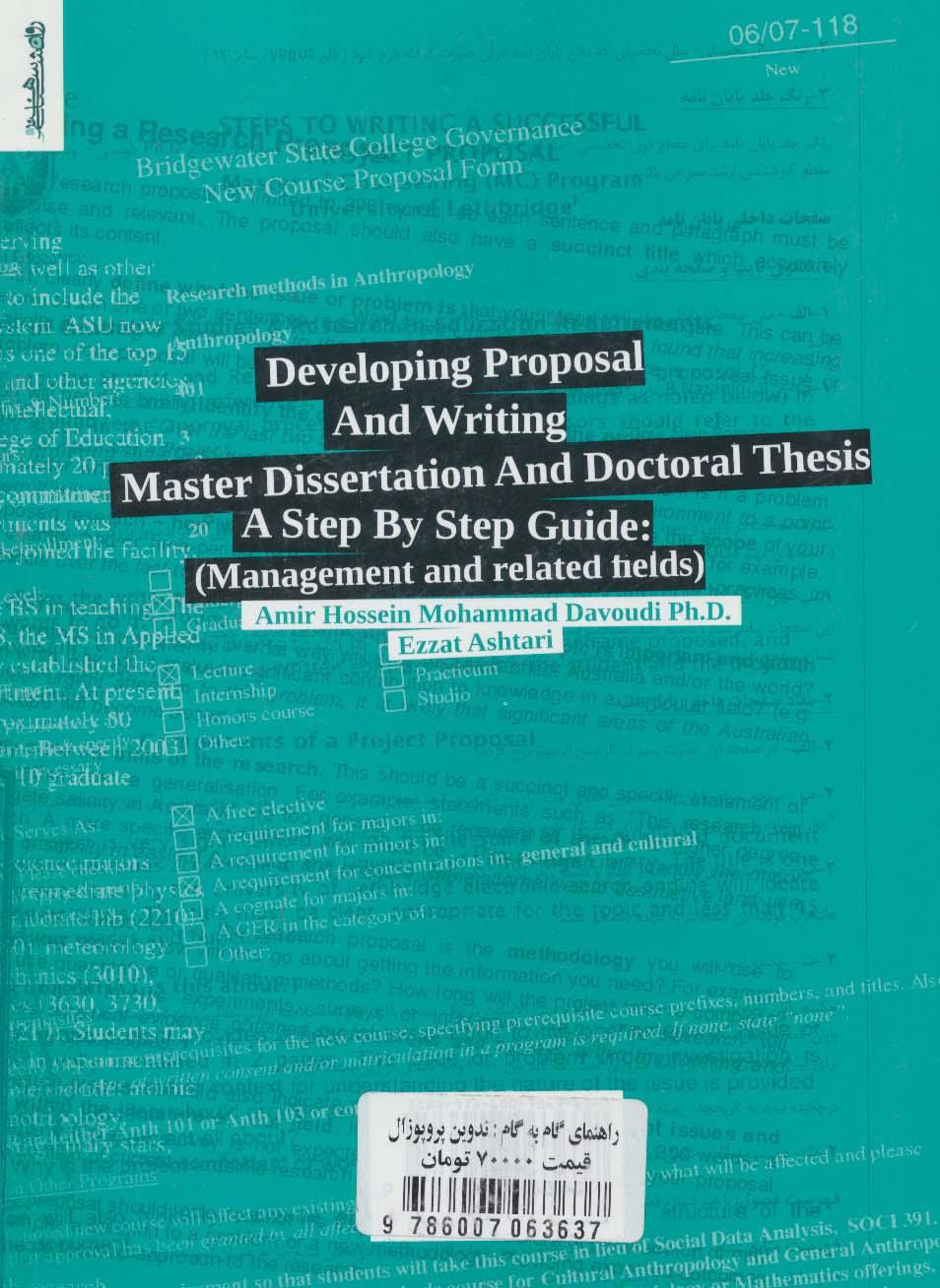 راهنمای گام به گام:تدوین پروپوزال و نگارش پایان نامه کارشناسی ارشد و رساله دکتری (مدیریت و…)
