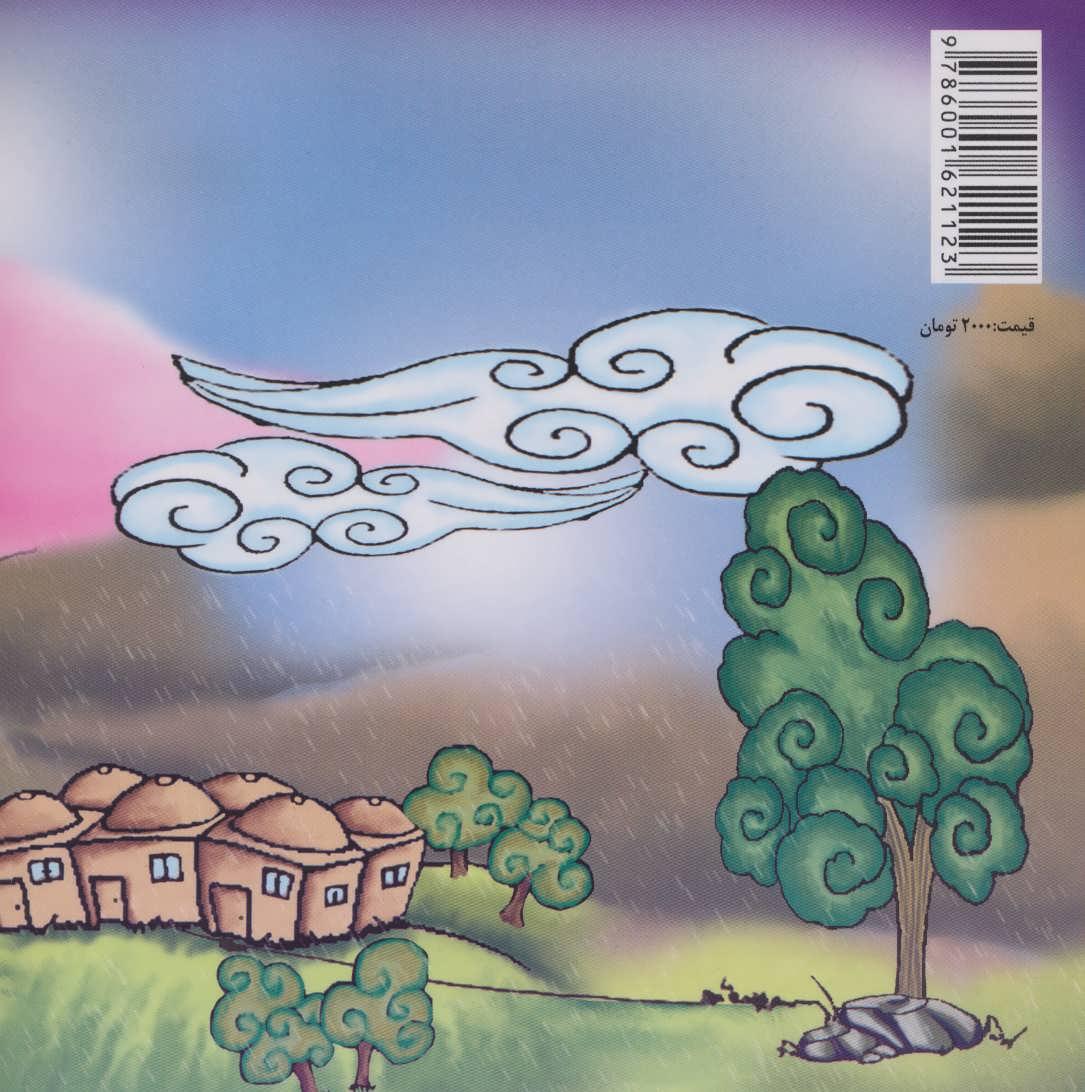 سرزمین بادها (کتاب رنگ آمیزی)