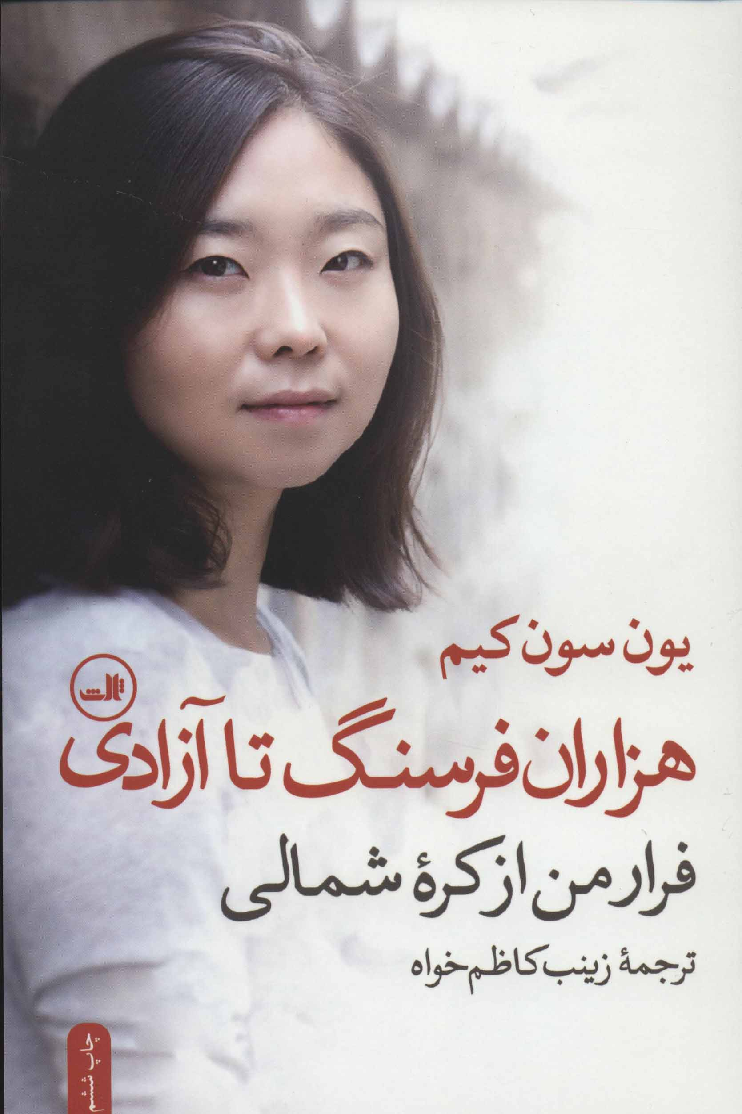 هزاران فرسنگ تا آزادی (فرار من از کره شمالی)