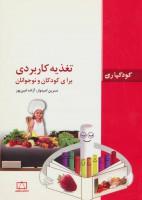 تغذیه کاربردی برای کودکان و نوجوانان (کودکیاری)