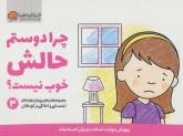 چرا دوستم حالش خوب نیست؟ (پرورش مهارت های اجتماعی و اخلاقی در کودکان 3)