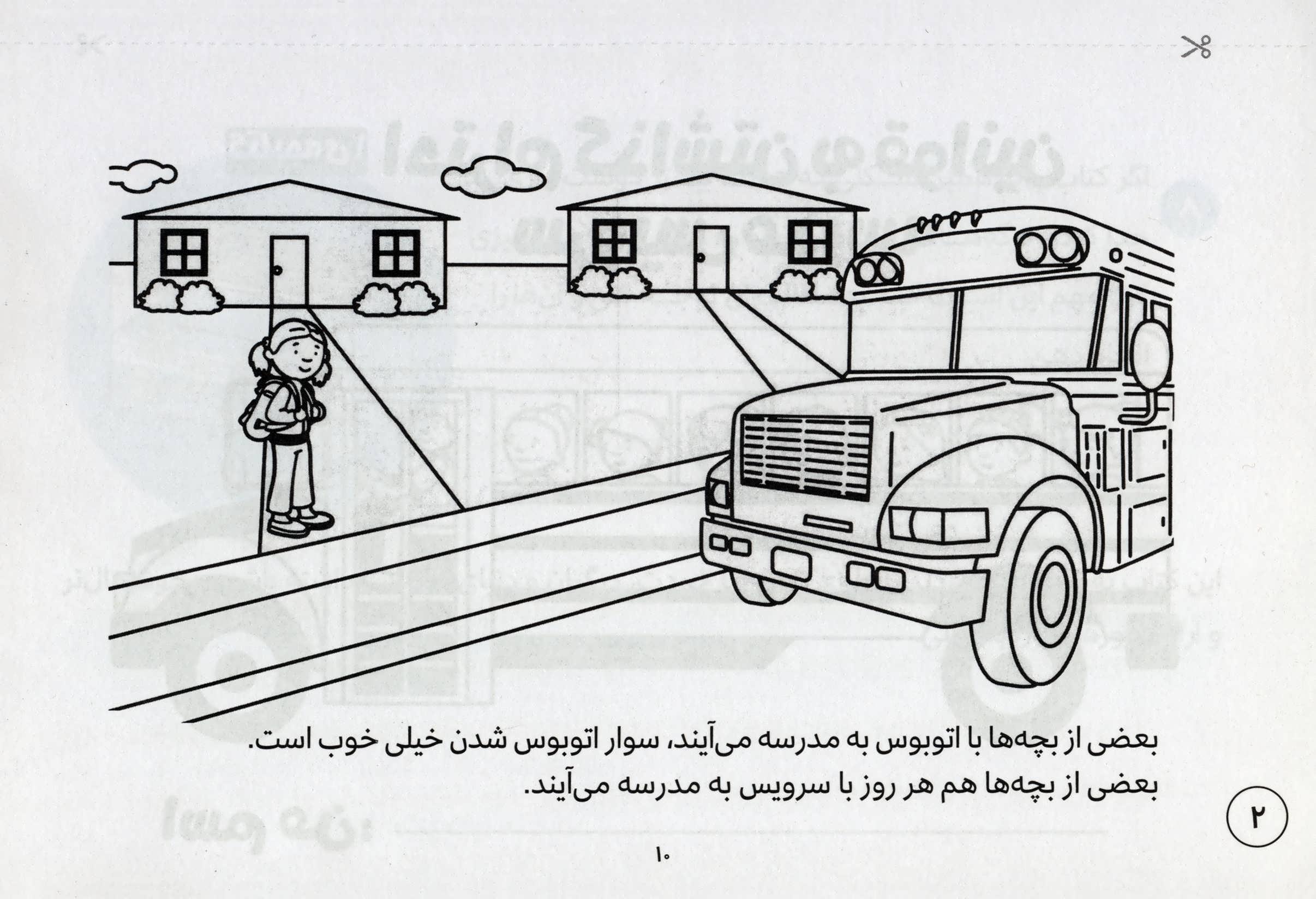 مدرسه برای ما بچه ها کلی برنامه داره (پرورش مهارت های اجتماعی و اخلاقی در کودکان 7)