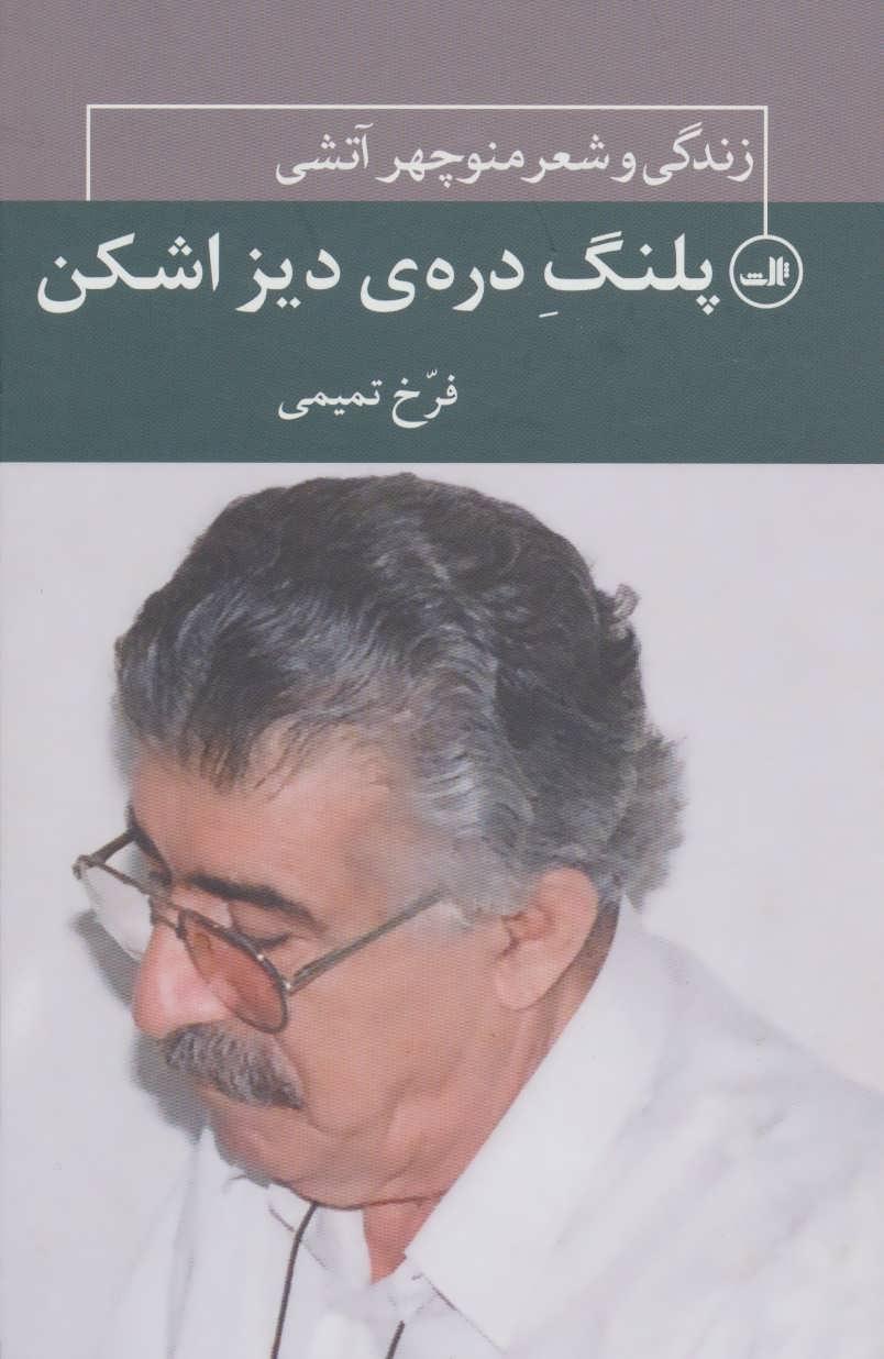 پلنگ دره ی دیز اشکن:زندگی و شعر منوچهر آتشی (چهره های شعر معاصر ایران 8)
