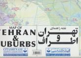 نقشه راهنمای تهران و اطراف کد 598 (2زبانه،گلاسه)