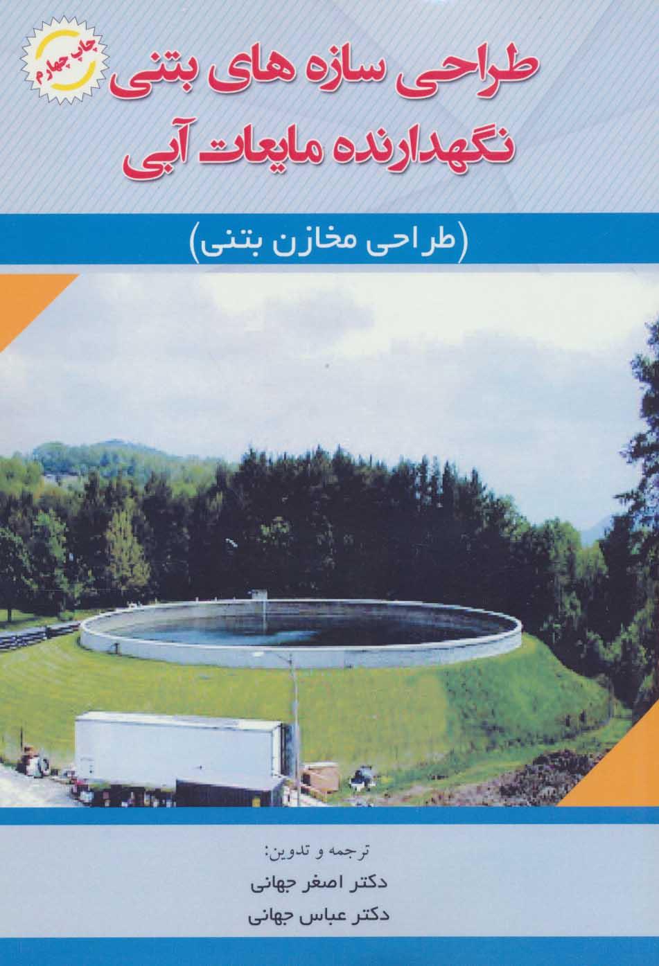 طراحی سازه های بتنی نگهدارنده مایعات آبی (طراحی مخازن بتنی)