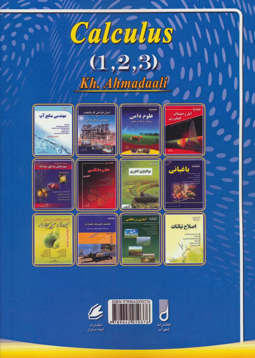 ریاضیات (1،2،3)،(ریاضی عمومی 1 و 2 و معادلات دیفرانسیل)