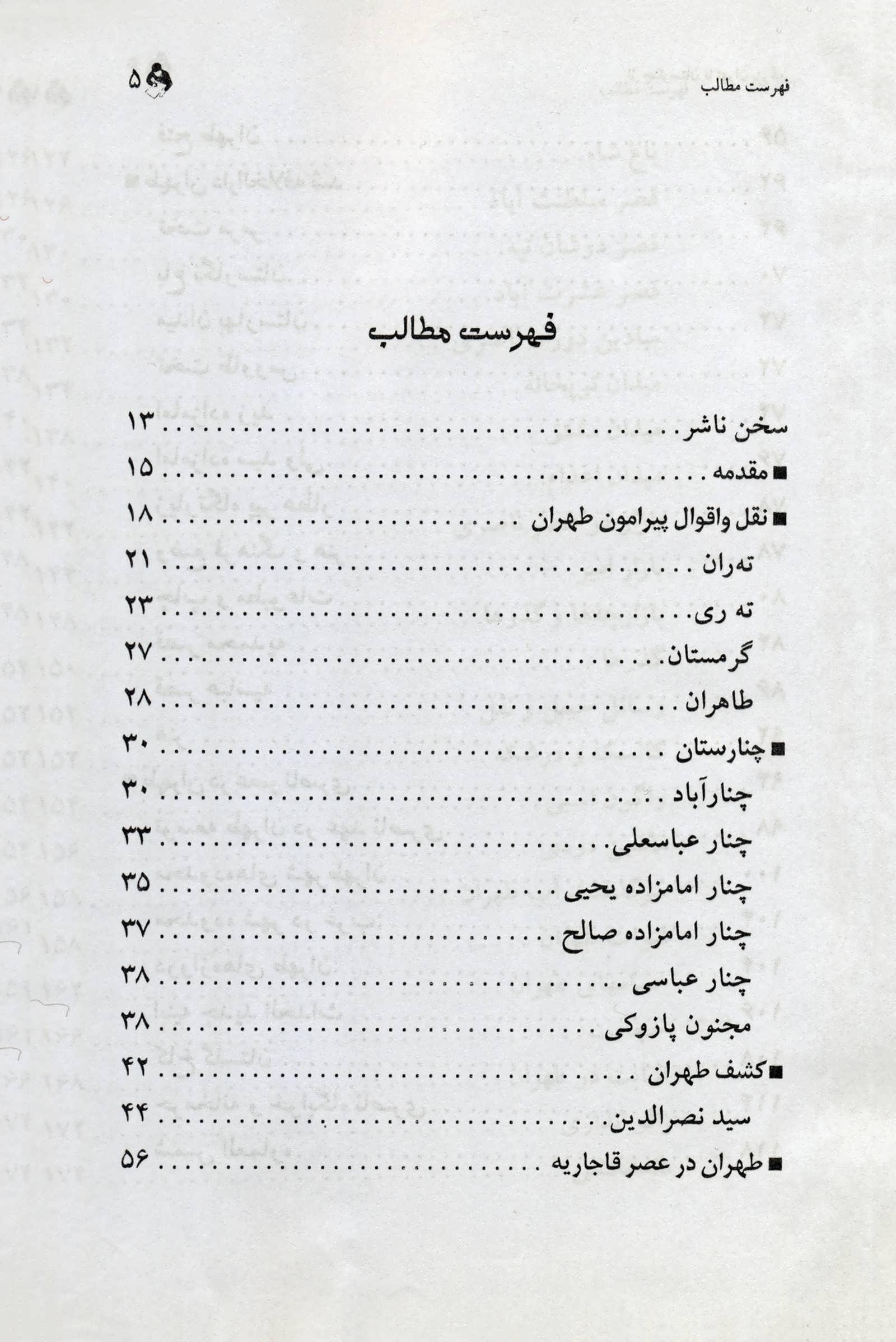 از چنارستان تا تهران بزرگ