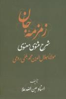 زمزمه جان (شرح مثنوی معنوی)،(3جلدی)