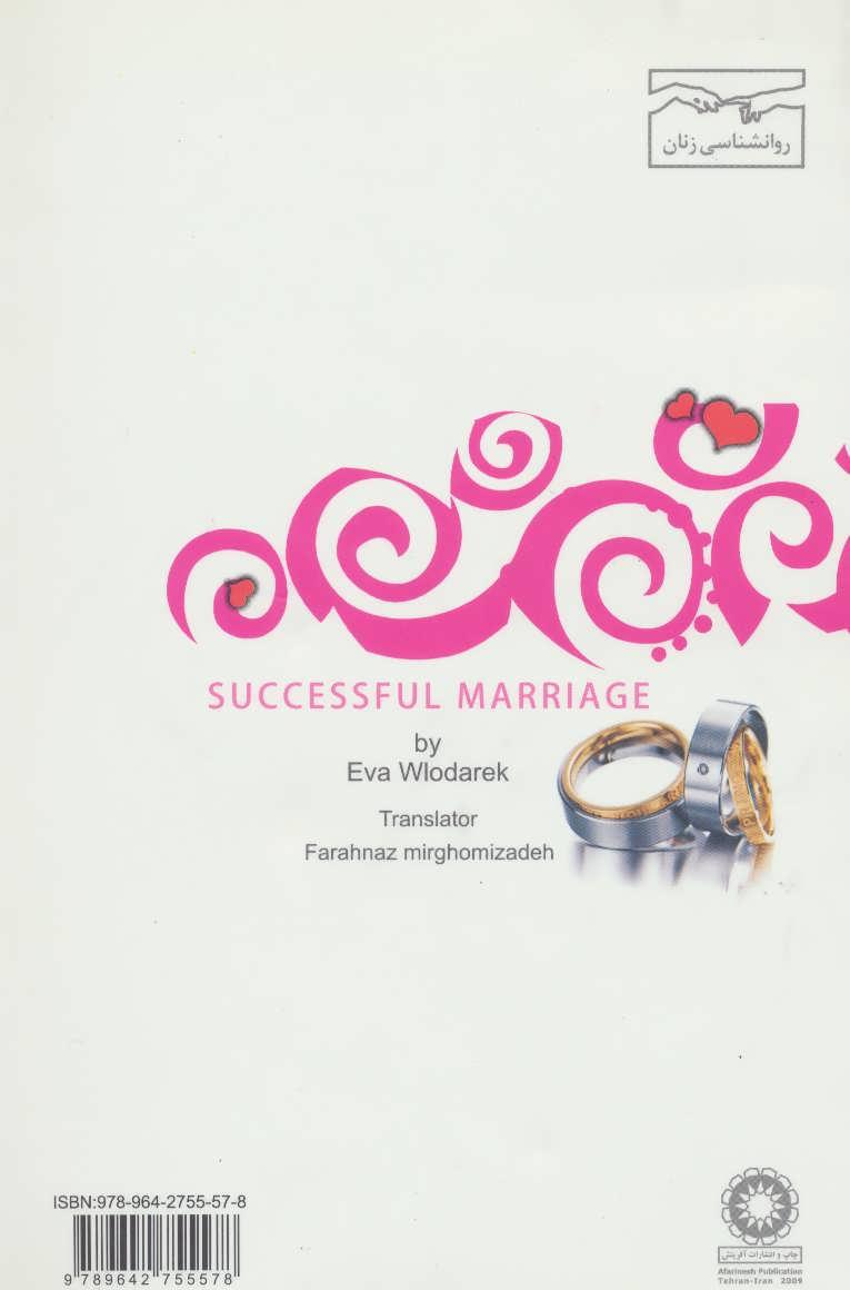 ازدواج موفق (انتخاب همسر مناسب)