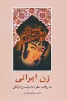 زن ایرانی به روایت سفرنامه نویسان فرنگی