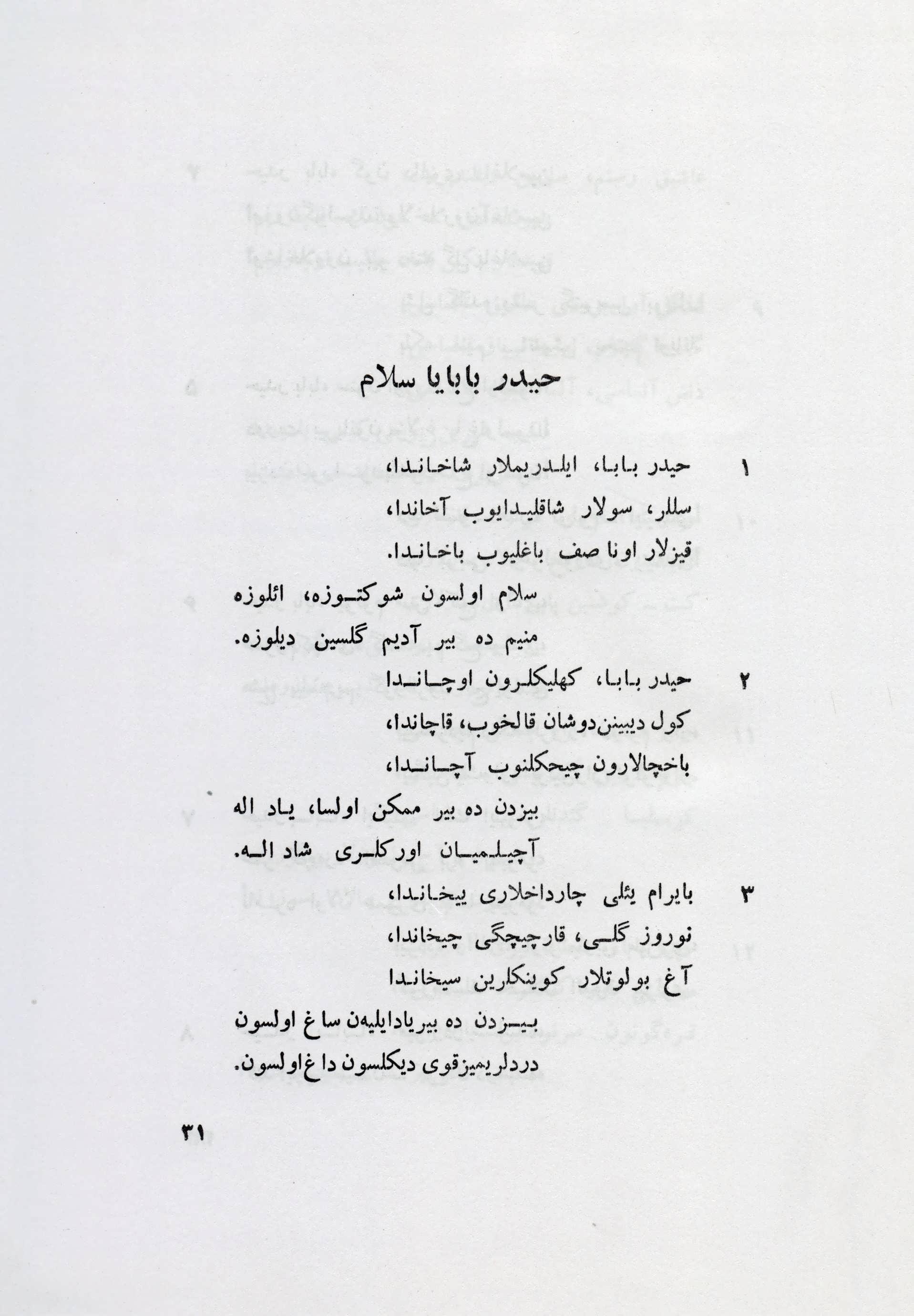 کلیات اشعار ترکی شهریار به انضمام حیدربابایا سلام