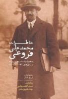 خاطرات محمدعلی فروغی (به همراه یادداشت های روزانه از سال های 1293تا1320)