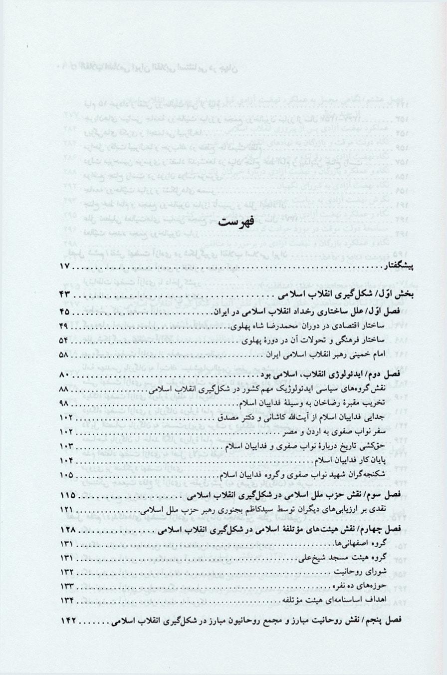 انقلاب اسلامی ایران انقلابی استثنایی در جهان (3جلدی)