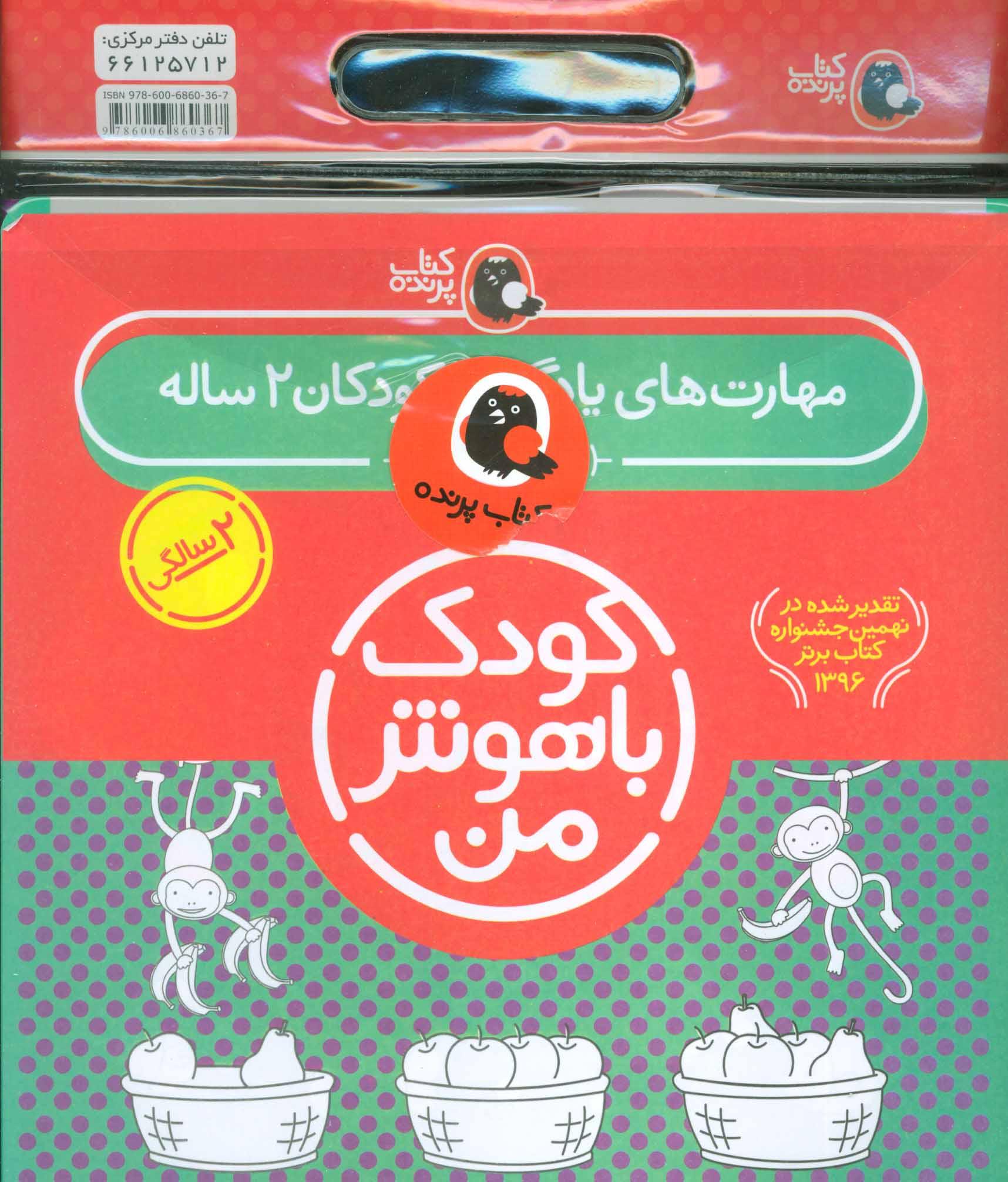 کیف کتاب کودک باهوش من (مهارت های یادگیری کودکان 2 ساله)،(6جلدی)