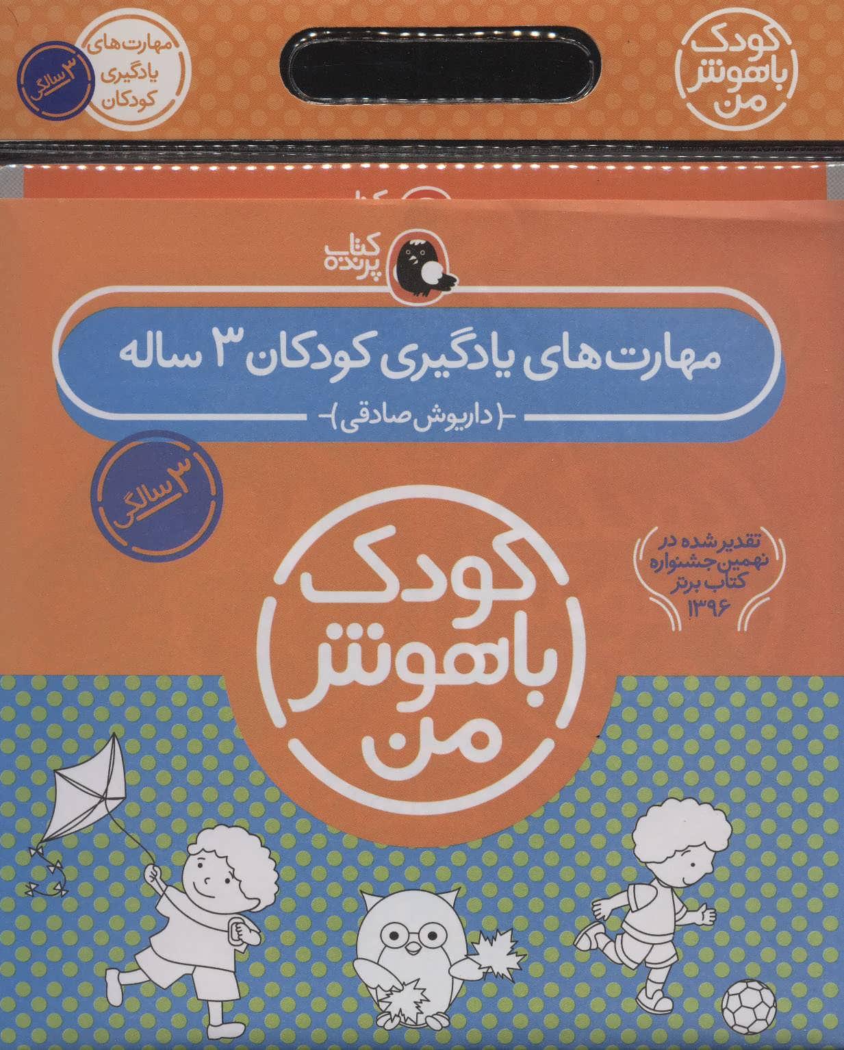 مجموعه کودک باهوش من (مهارت های یادگیری کودکان 3 ساله)،(6جلدی)
