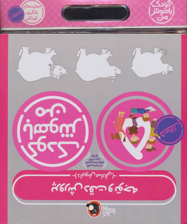 مجموعه کودک باهوش من (مهارت های یادگیری کودکان 5 ساله)،(6جلدی)