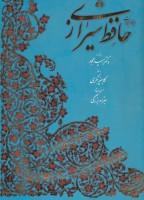 غزلیات حافظ شیرازی مکری (2زبانه،گلاسه،باقاب)