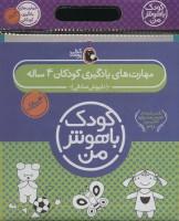 مجموعه کودک باهوش من (مهارت های یادگیری کودکان 4 ساله)،(6جلدی)